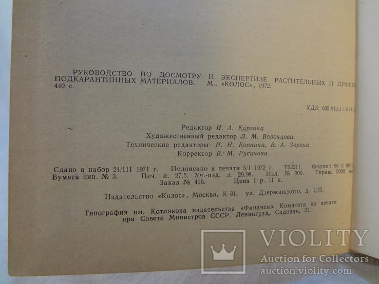 Руководство по досмотру и эксперт. растит. и других подкарантинных материалов, 1972 г, фото №13
