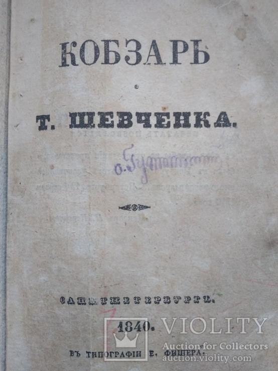 Кобзар 1840 р. (Друк. Наук. Т-ва ім. Шевченка, 1914. - 114 с )