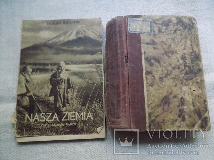 Дві польські довоєнні книги, фото №2