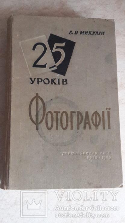 Микулін. 25 Уроків фотографії 1959р, фото №2