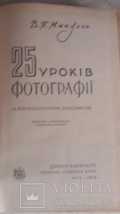 Микулін. 25 Уроків фотографії 1959р, фото №5