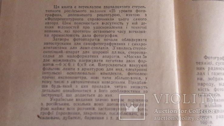 Микулін. 25 Уроків фотографії 1959р, фото №6