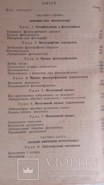 Микулін. 25 Уроків фотографії 1959р, фото №7