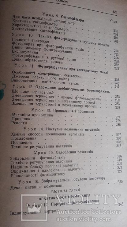 Микулін. 25 Уроків фотографії 1959р, фото №8