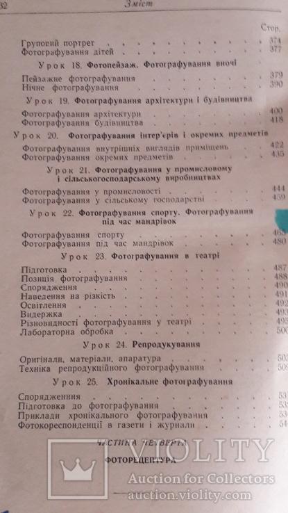 Микулін. 25 Уроків фотографії 1959р, фото №9