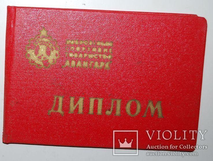 """Диплом добров.спорт. общество """"Авангард"""", не заполненый., фото №2"""