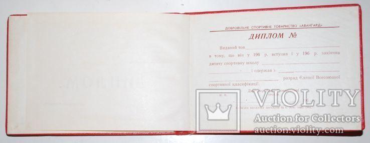 """Диплом добров.спорт. общество """"Авангард"""", не заполненый., фото №3"""
