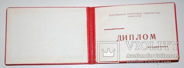"""Диплом добров.спорт. общество """"Авангард"""", не заполненый., фото №4"""