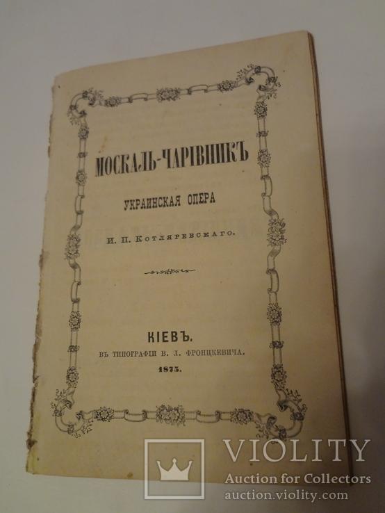 1875 Москаль-Чарівник Первое Киевское Издание Котляревского