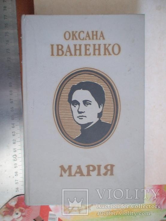 """О. Іваненко """"Марія"""" (про Марко Вовчок) 1986р."""