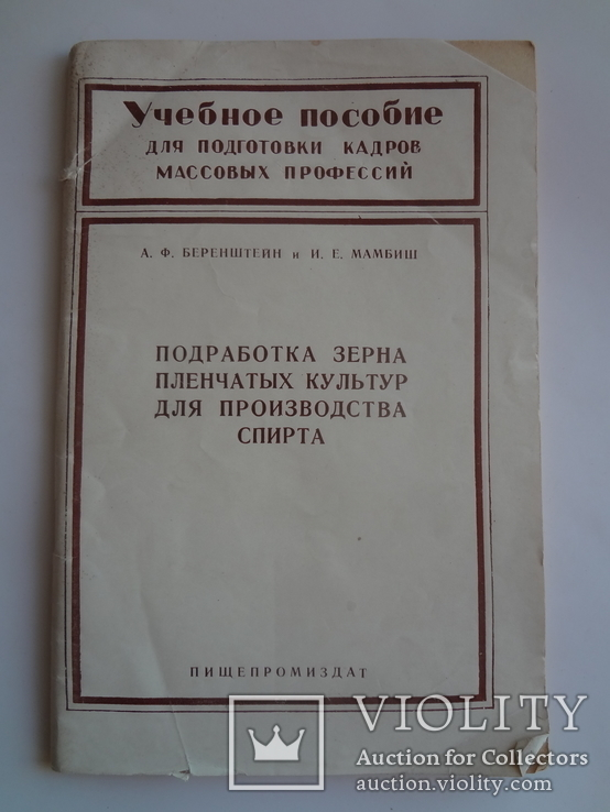 1951 Подработка зерна для производства спирта с автографом автора, фото №2