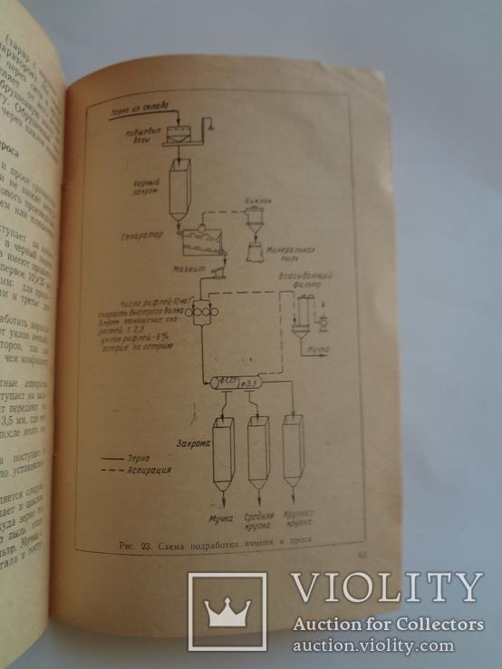 1951 Подработка зерна для производства спирта с автографом автора, фото №5