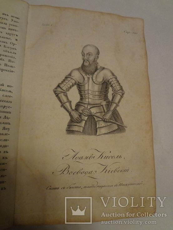 1842 История Украины в трех томах Культовое издание