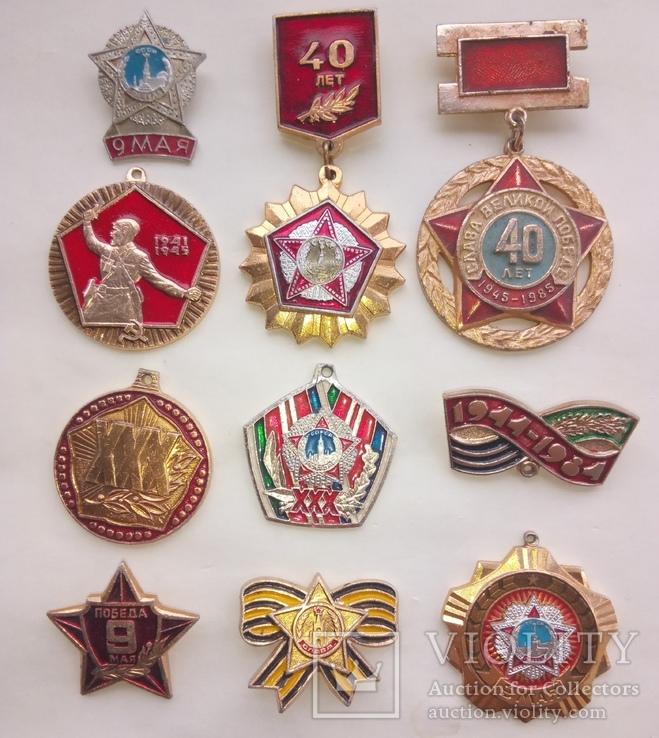 40 лет победы. 10 шт. 9 мая - день победы, фото №2