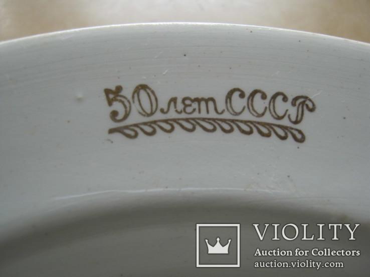 Две тарелки с праздничными датами СССР, фото №4