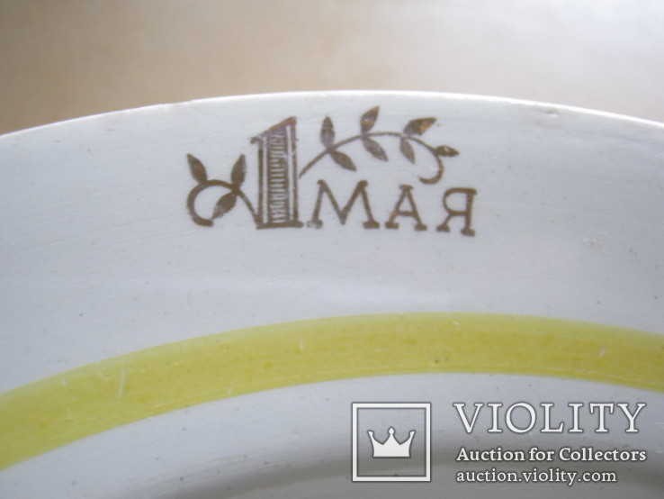 Две тарелки с праздничными датами СССР, фото №6