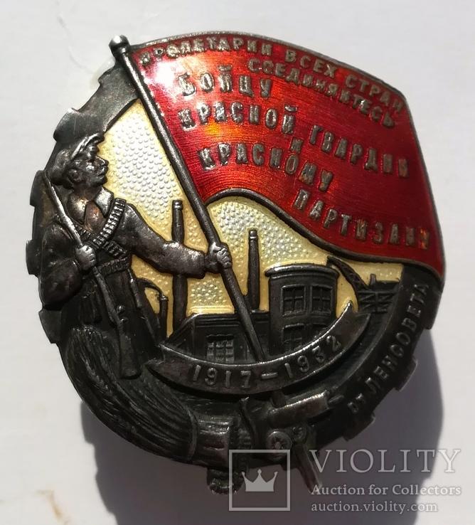 """Знак """"Бойцу красной гвардии и красному партизан 1917-1932"""" От Ленсовета."""