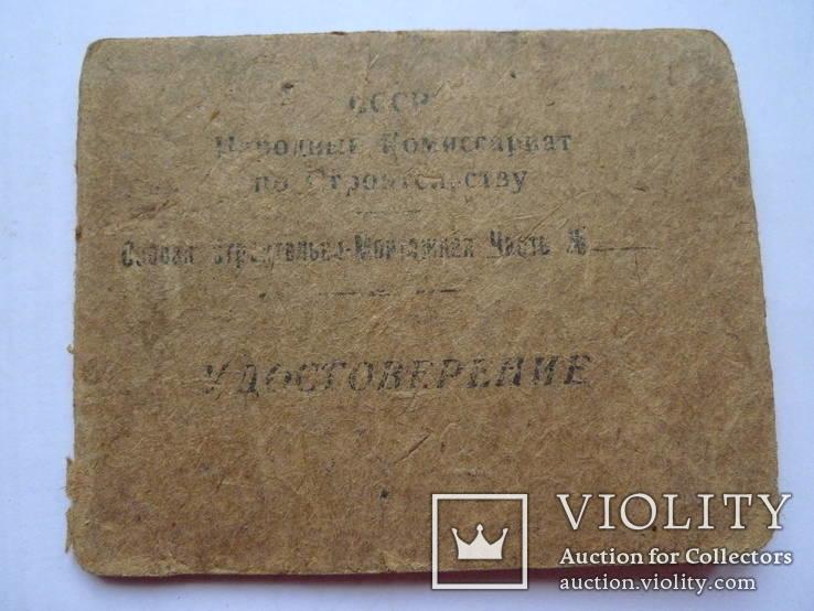 Документы, возможно, к знаку военный строитель (2 шт), фото №2