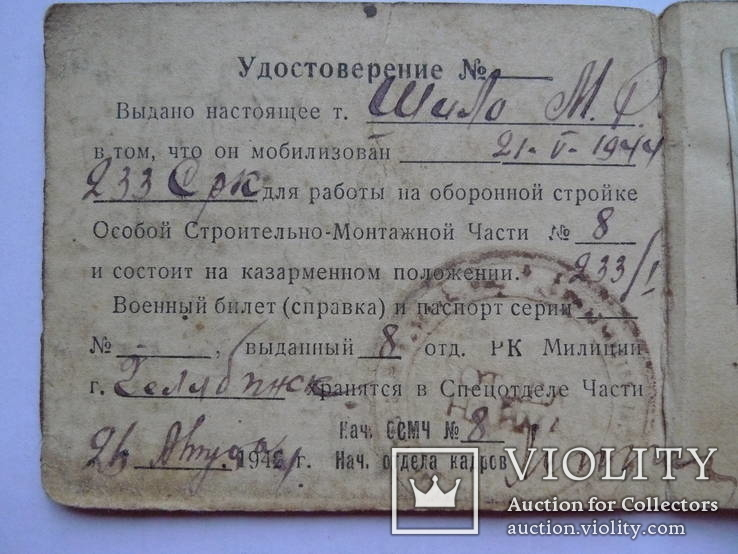 Документы, возможно, к знаку военный строитель (2 шт), фото №4
