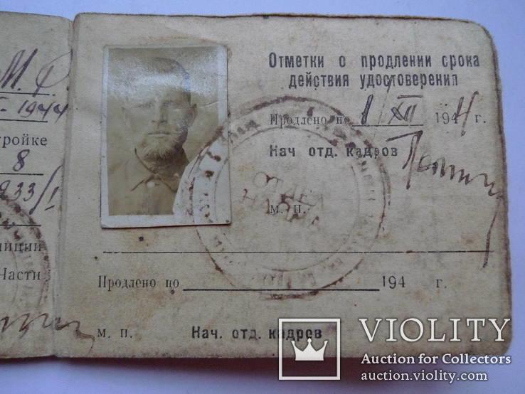 Документы, возможно, к знаку военный строитель (2 шт), фото №5