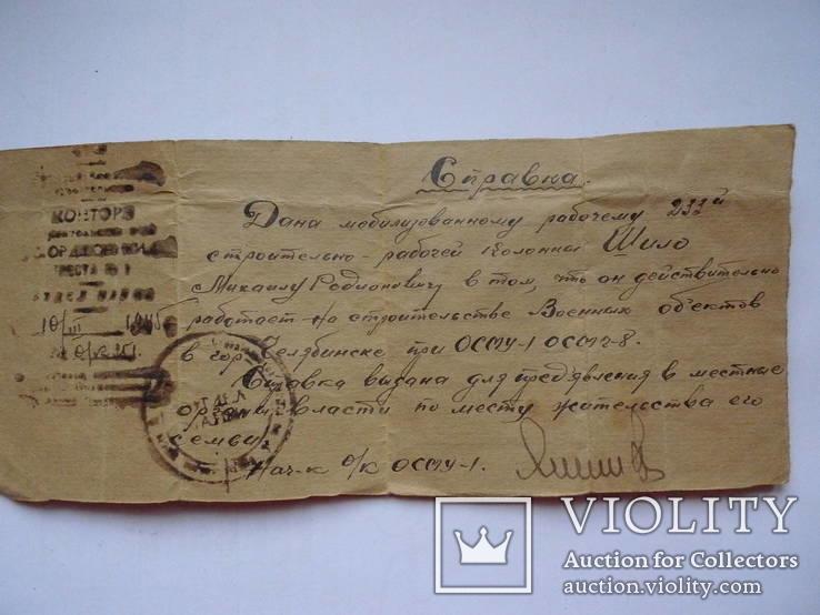 Документы, возможно, к знаку военный строитель (2 шт), фото №6