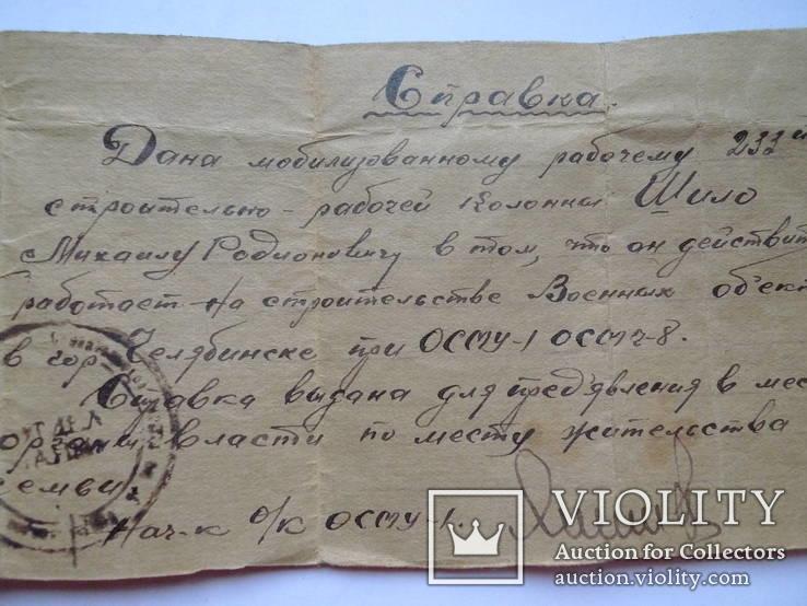 Документы, возможно, к знаку военный строитель (2 шт), фото №7