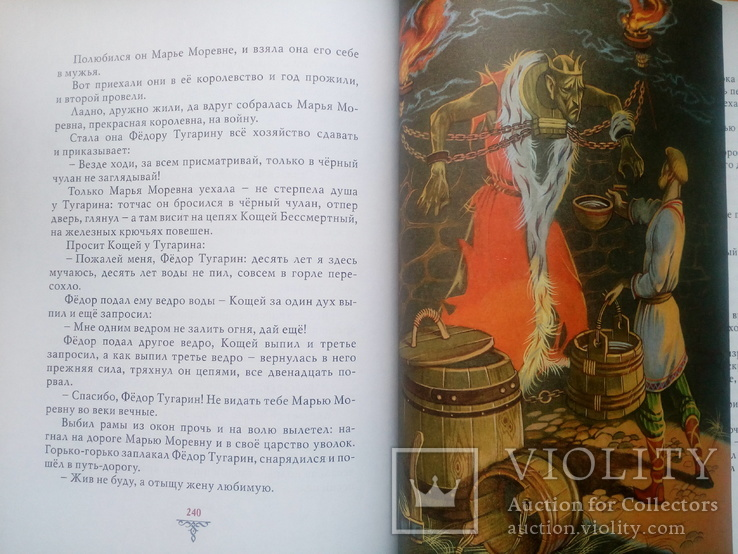 Русские богатыри, фото №3