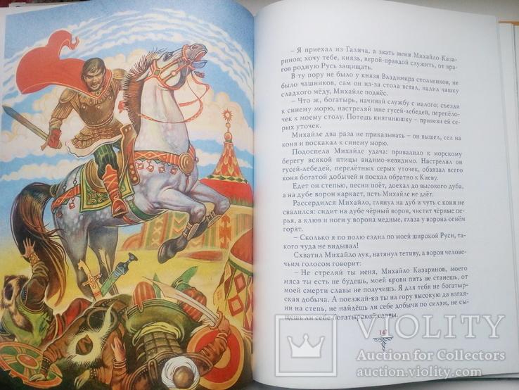 Русские богатыри, фото №7