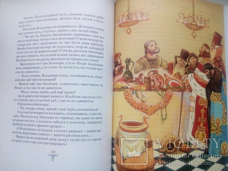 Русские богатыри, фото №9