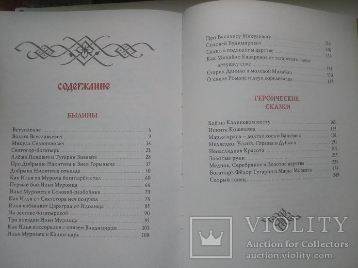 Русские богатыри, фото №10