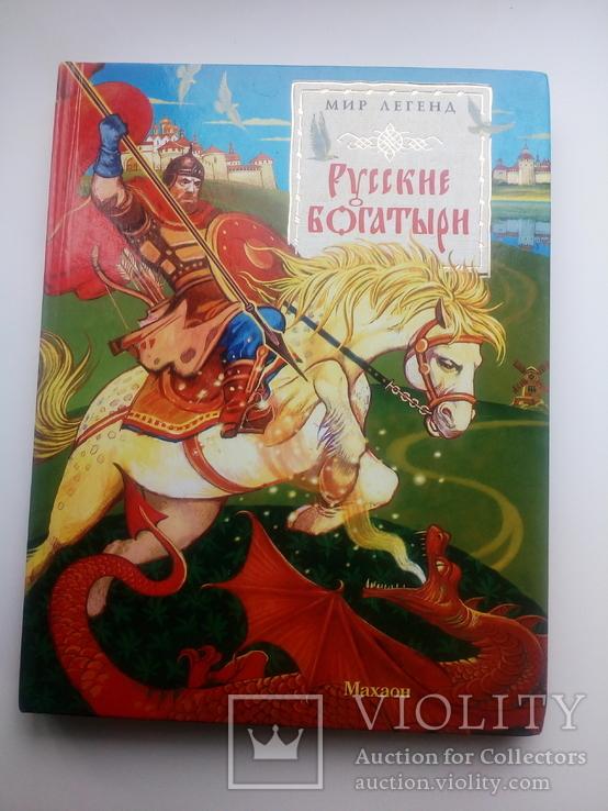 Русские богатыри, фото №2