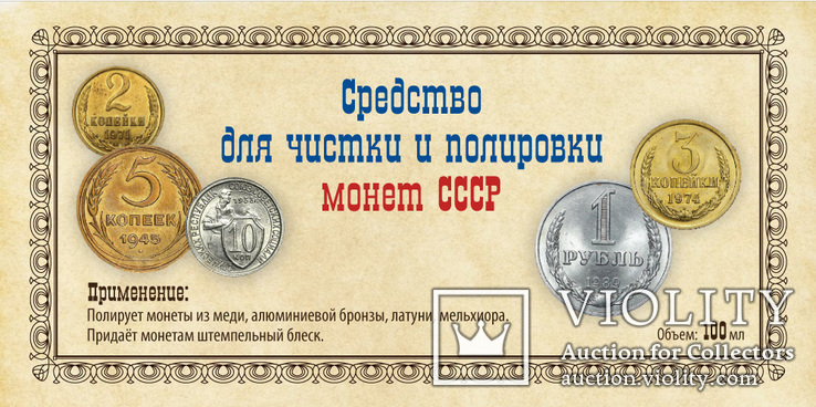 Средство для чистки и полировки монет СССР 1 литр