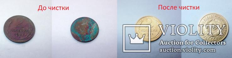 Средство для чистки и полировки монет СССР 1 литр, фото №3