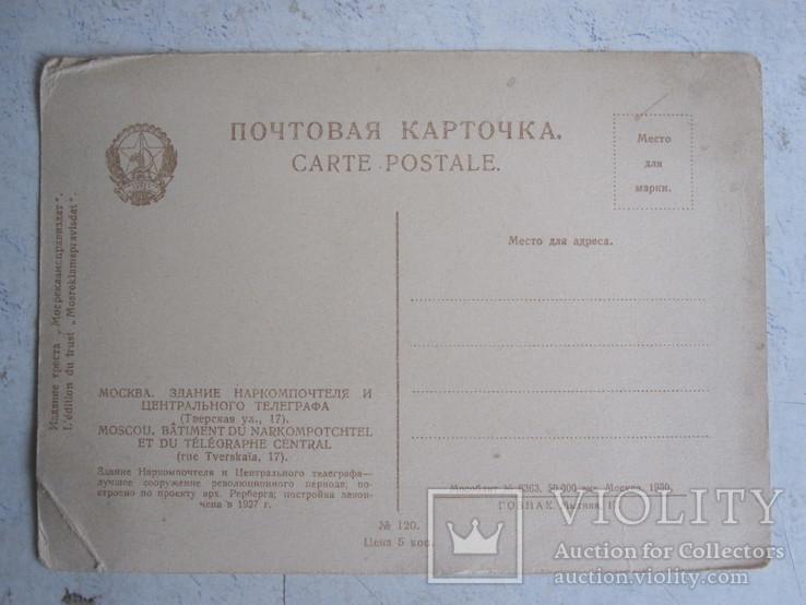 Центральный телеграф., фото №3
