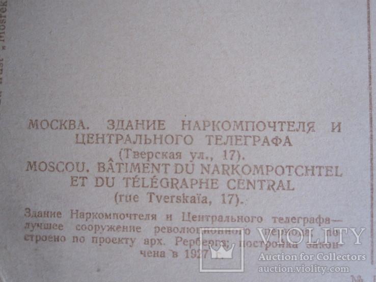 Центральный телеграф., фото №4