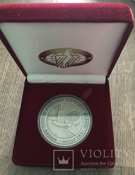 Медаль Моторсич в родном футляре 2014 год, фото №4