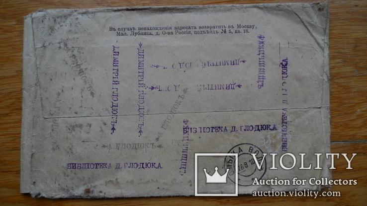 Москва - Олыка 24.09.1910, фото №2