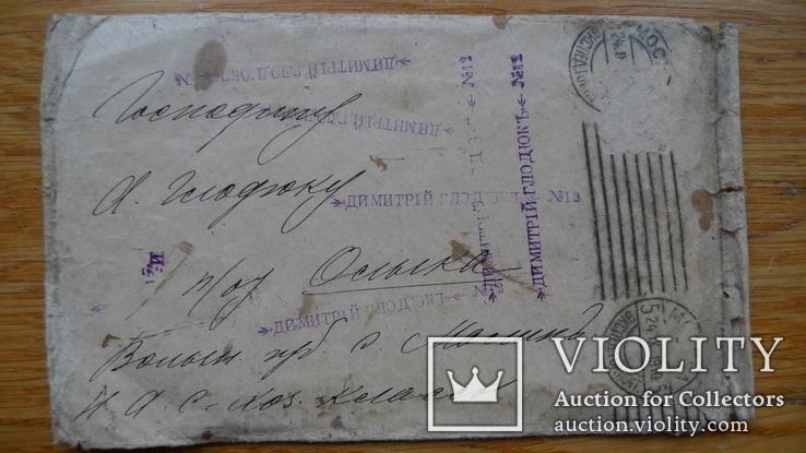Москва - Олыка 24.09.1910, фото №3