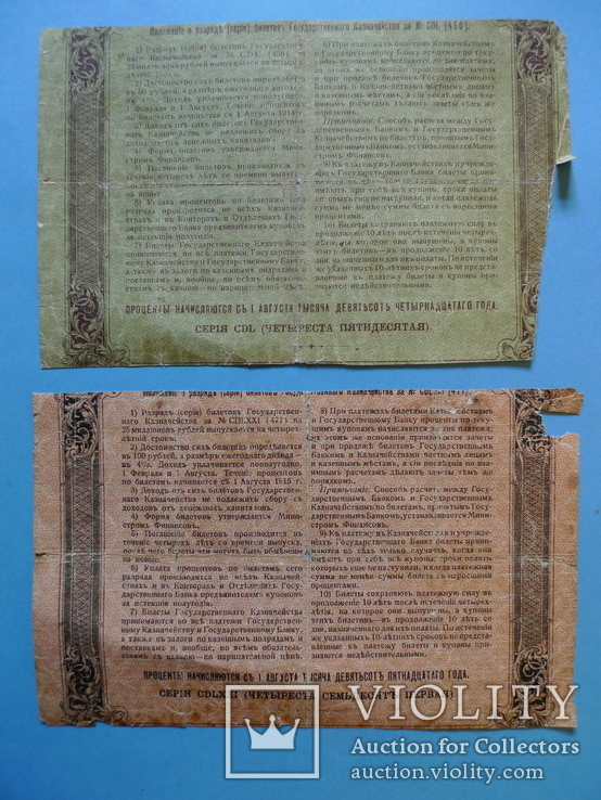 Облигации 50, 100 рублей 1914-1915 гг., фото №5