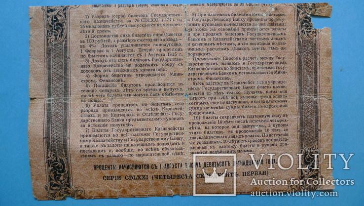 Облигации 50, 100 рублей 1914-1915 гг., фото №7