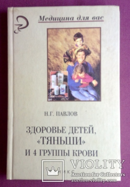 Книга *Здоровье детей, *Тяньши* и 4 группа крови*. Н.Г.Павлов.  2003 г., фото №2