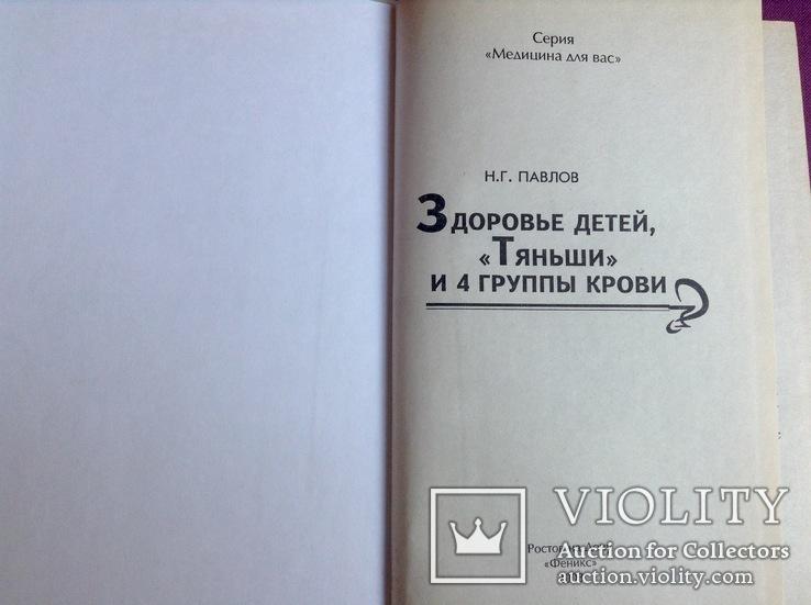Книга *Здоровье детей, *Тяньши* и 4 группа крови*. Н.Г.Павлов.  2003 г., фото №3