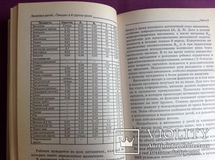 Книга *Здоровье детей, *Тяньши* и 4 группа крови*. Н.Г.Павлов.  2003 г., фото №5