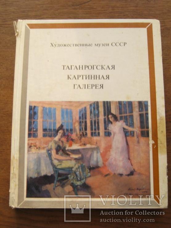 Таганрогская картинная галерея, фото №2