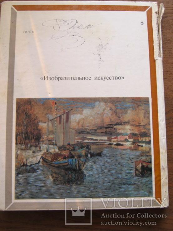 Таганрогская картинная галерея, фото №4