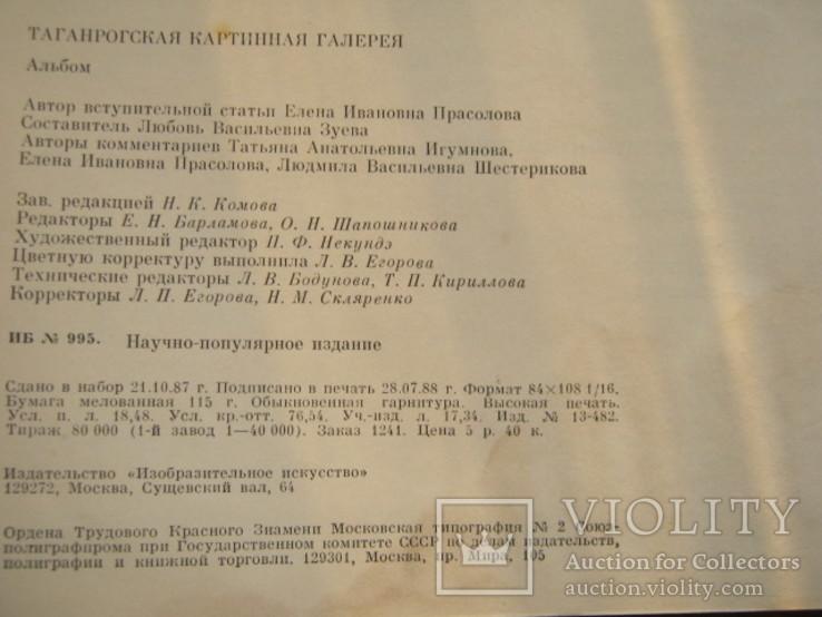 Таганрогская картинная галерея, фото №6
