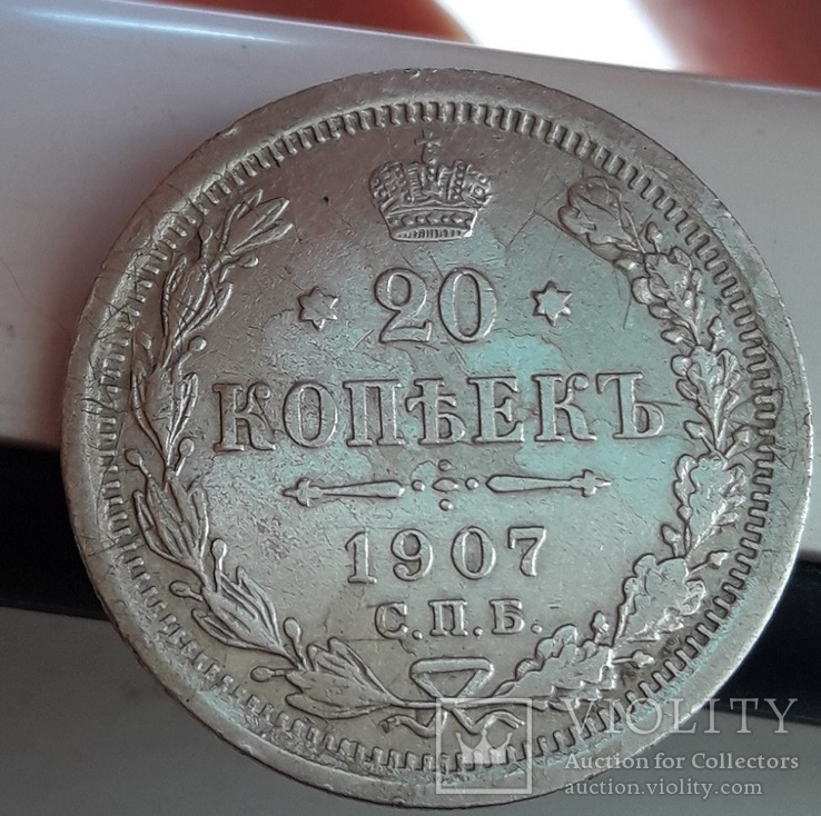 20 копеек 1907, фото №2