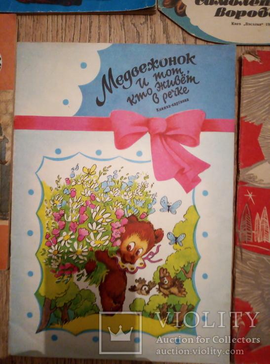 Детские книги, фото №5