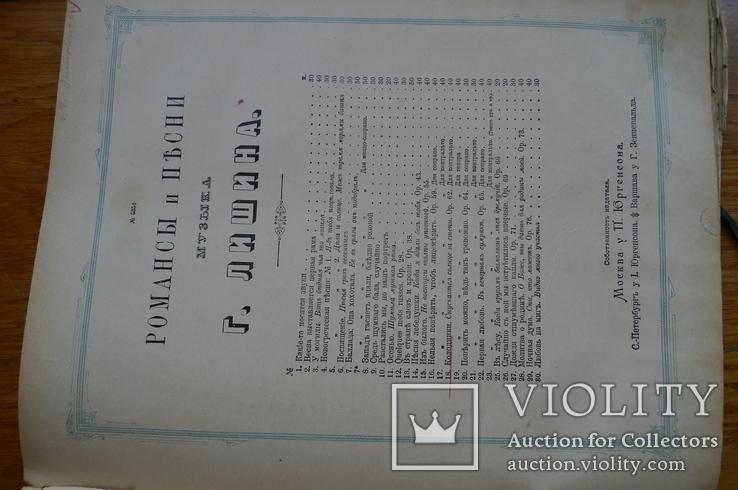 Альбом нот, фото №12