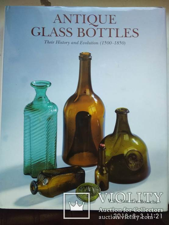 Антикварные классические бутылки 1500 - 1850 г.